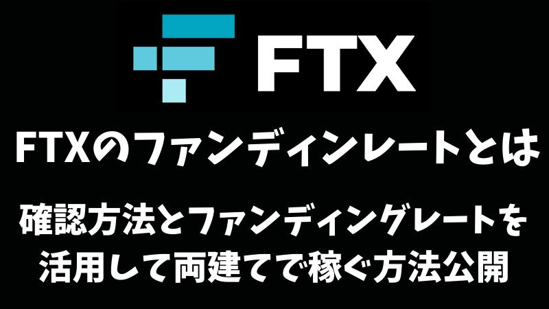 FTXのファンディングレート(資金調達率)とは?確認方法とそれを利用して稼ぐ方法を解説