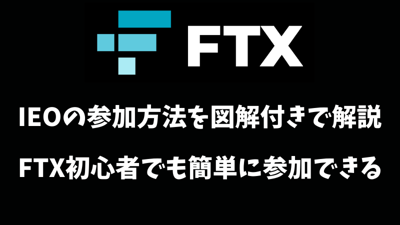 FTXのIEO参加方法を図解付きで解説!初心者でも簡単に参加可能
