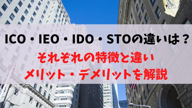 ICO・IEO・IDO・STOとは?それぞれの特徴と違いを解説