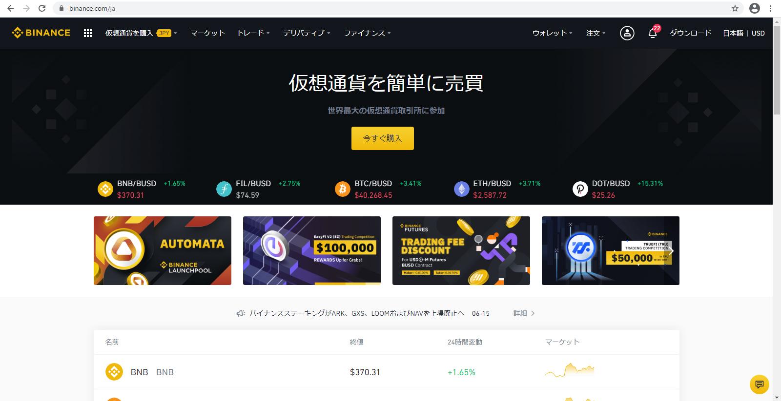 Binance(バイナンス)と公式サイト日本語対応