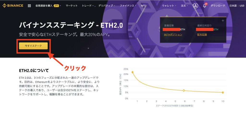 バイナンスETH2.0ステーキングやり方3