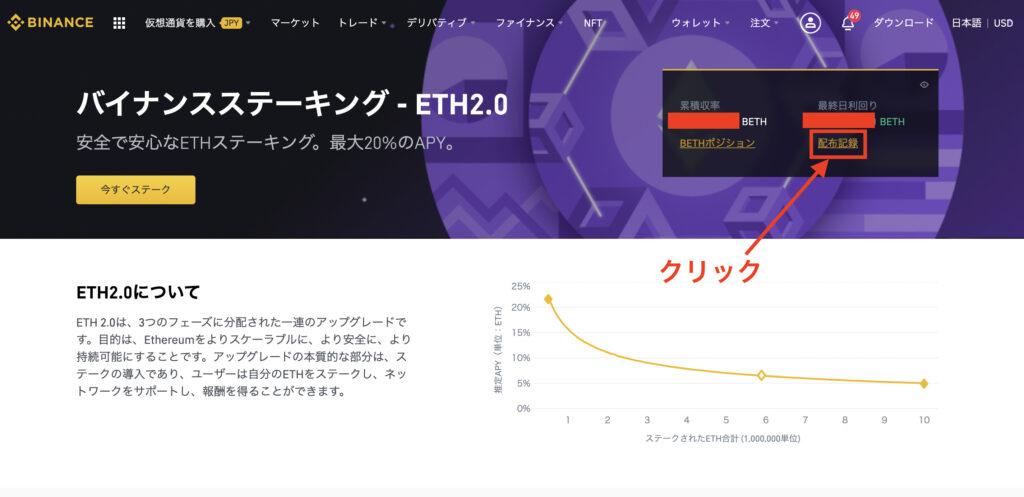 ETH2.0ステーキング報酬確認方法1