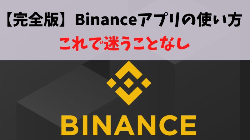 Binance(バイナンス)スマホアプリの使い方