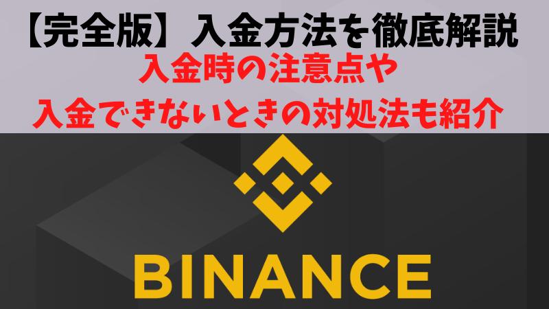 Binance(バイナンス)の入金方法を徹底解説!入金時の注意点や入金できない時の対処法も紹介