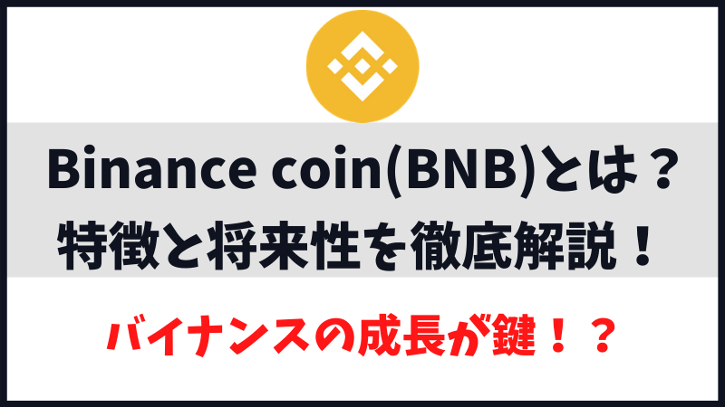バイナンスコイン(BNB)の特徴と将来性、購入方法を解説