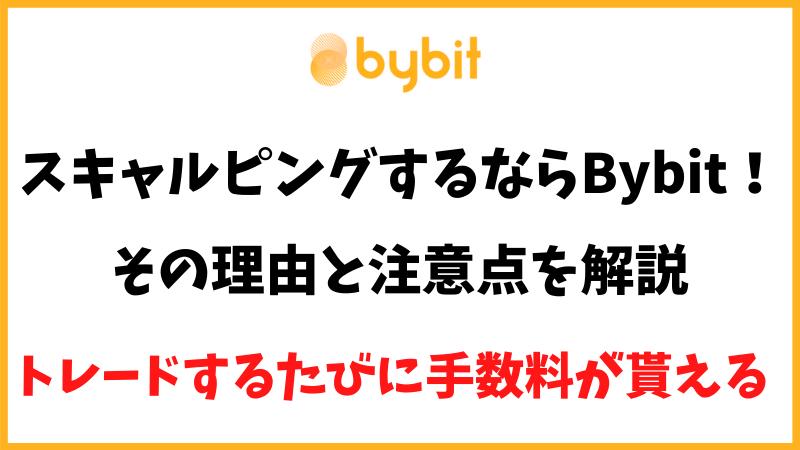 スキャルピングするならBybitが最強!その理由と注意点とは?