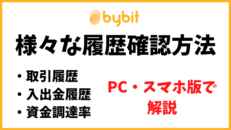 Bybit(バイビット)の様々な取引履歴を確認する方法を解説