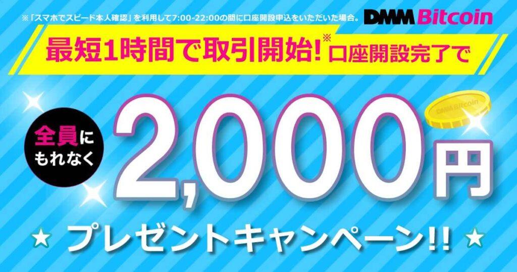 DMMBitcoin,2000円,プレゼント,新規口座開設ボーナス