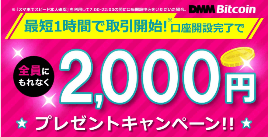 DMM,bitcoin,2000円,口座開設,ボーナス