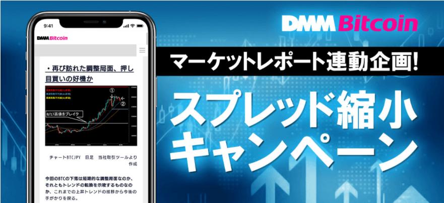 DMM,bitcoin,スプレッド,縮小,キャンペーン