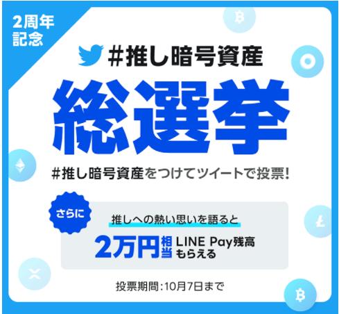 LINE,Bitmax,KINEPay,2万円,総選挙,推し,暗号資産,Twitter,ハッシュタグ
