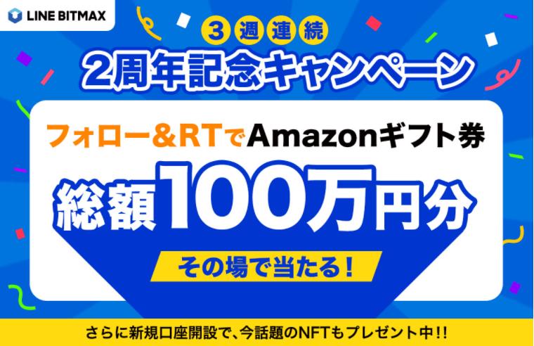 LINE,Bitmax,100万円、Twitter,Amazon,ギフト,フォロー,RT