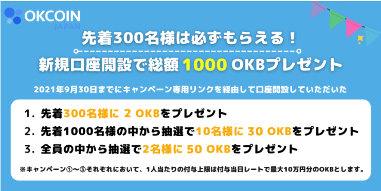 OKCOIN,1000OKB,先着,プレゼント