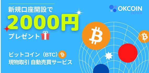 OKCOIN,BTC,自動売買,キャンペーン,2000円,プレゼント