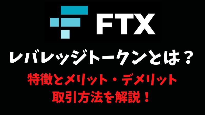 FTXのレバレッジトークンとは?特徴とメリット・デメリット、購入方法を解説